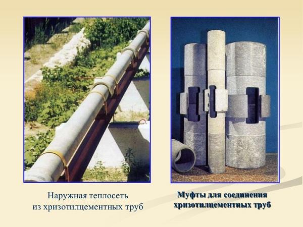 ГОСТом разрешено применение хризотилцементных труб для монтажа магистралей теплоснабжения