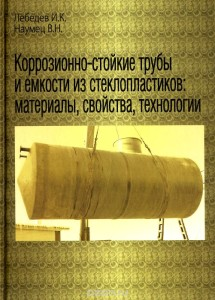 Коррозионно-стойкие трубы и емкости из стеклопластиков. Материалы, свойства, технологии