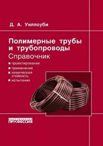 Полимерные трубы и трубопроводы. Справочник