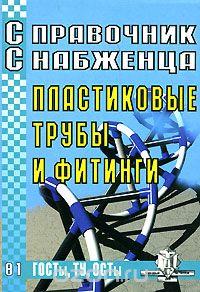 Справочник снабженца. Выпуск 81. Пластиковые трубы и фитинги
